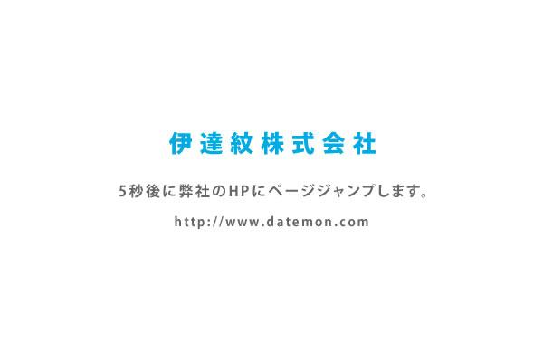 伊達紋株式会社 5秒後に弊社のHPにページジャンプします。